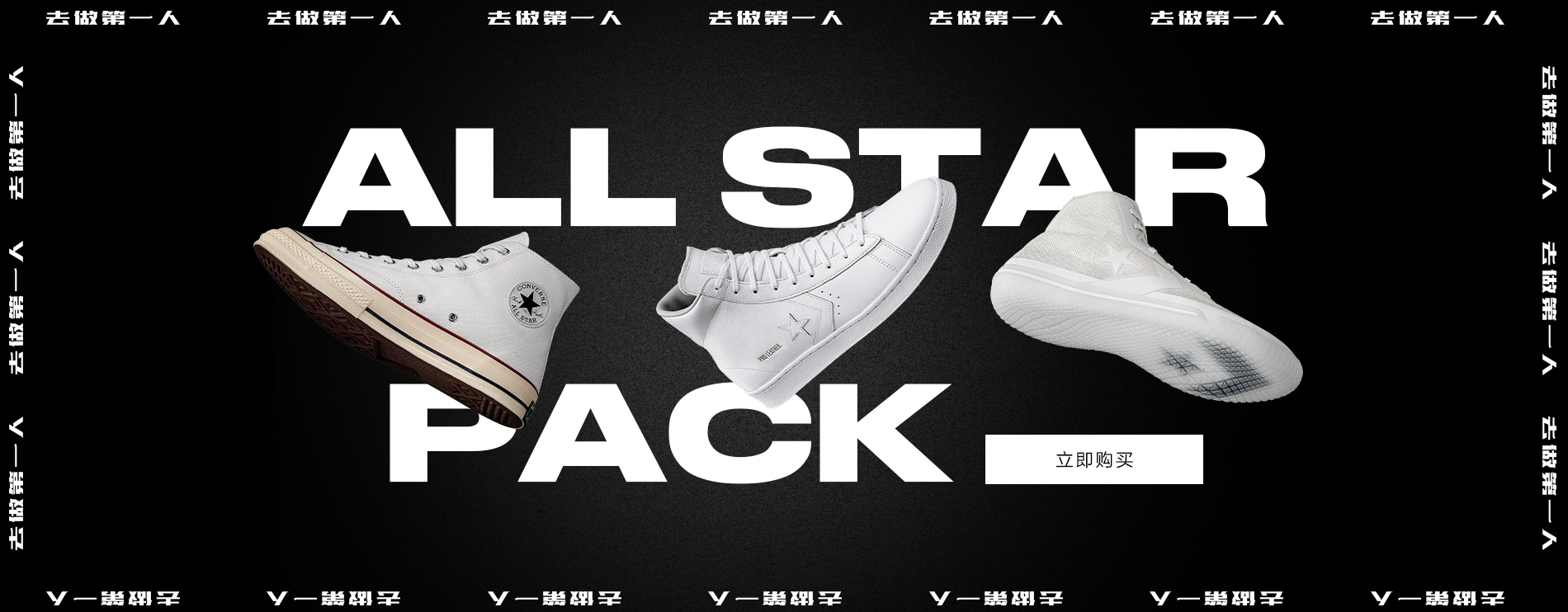 ALL STAR PACK